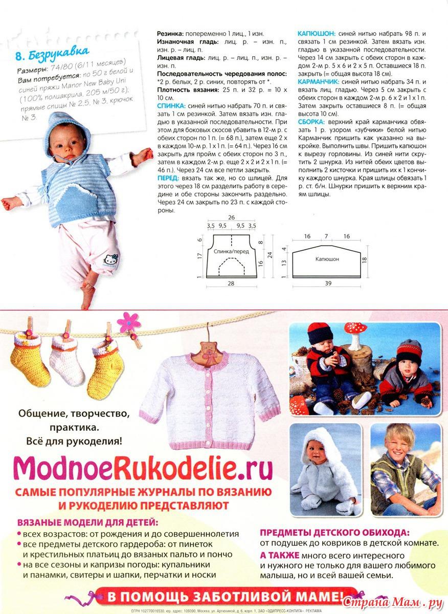 Вязание для малышей страна мам 46