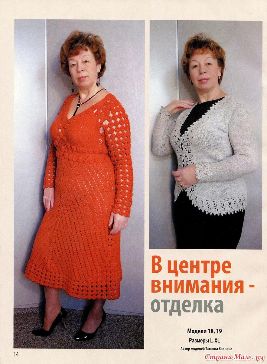 Одежда прибавляющая годы