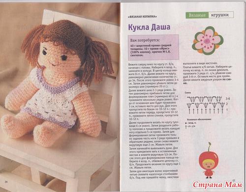 Вязание игрушек крючком кукол 76