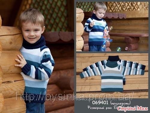 Вязаная одежда для мальчиков