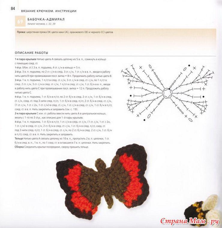Вязаная бабочка крючком мастер класс видео