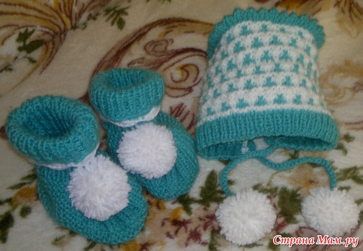Вязание новорожденным шапочка и пинетки