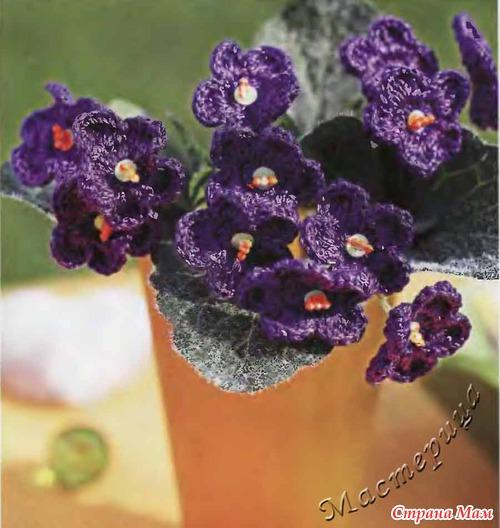 Вязаные цветы - Фиалка. Уроки