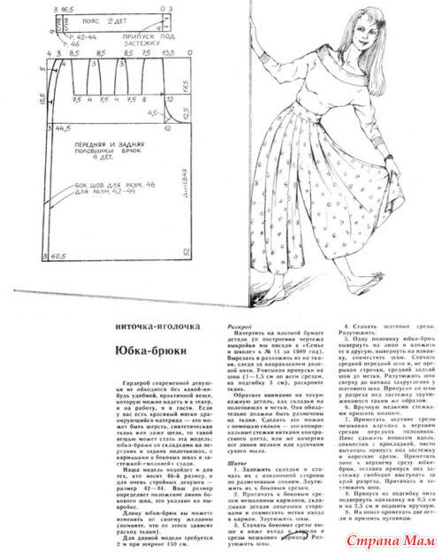 Как сшить юбку брюки своими руками