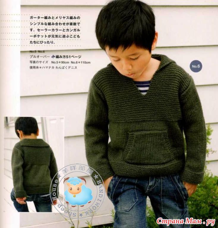 Вязаный Пуловер Для Мальчика Доставка