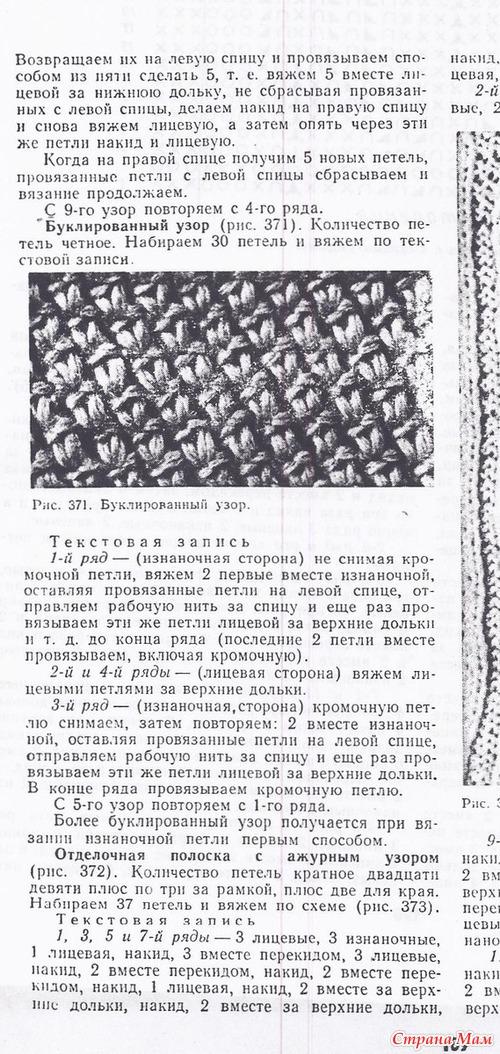 Кромочные петли и варианты их вязания 921