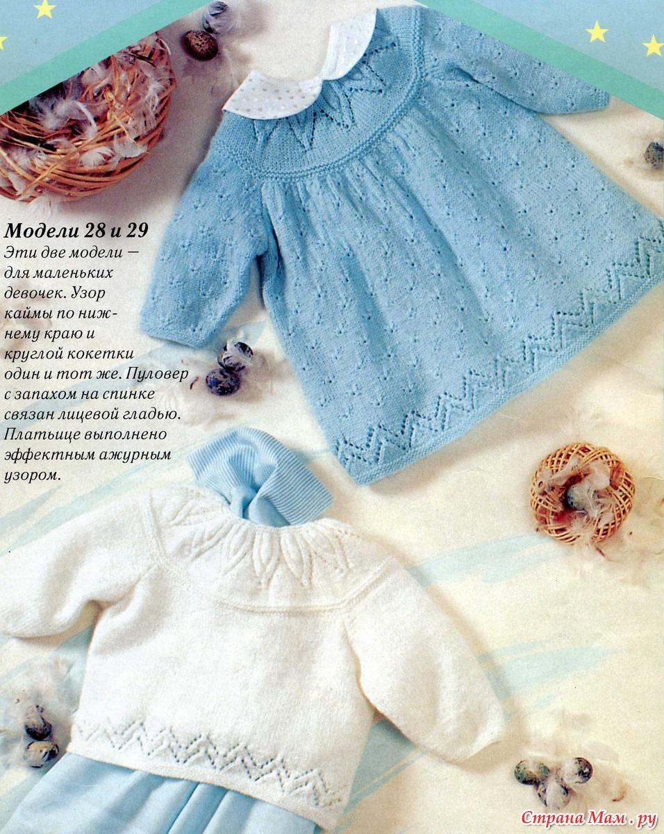 Вязание на спицах. для маленьких девочек 34