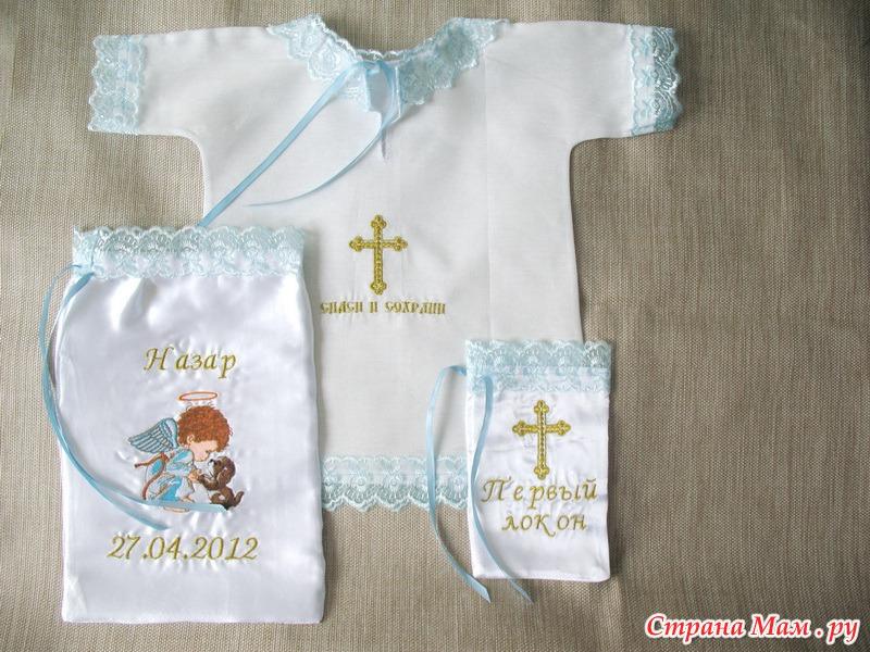 Крестильные наборы для мальчика своими руками