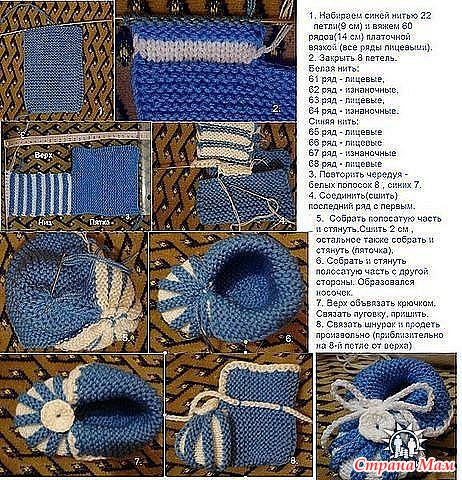 Вязание и схемы детских пинеток спицами