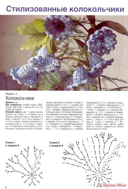 Вязанные букеты цветов, схемы.