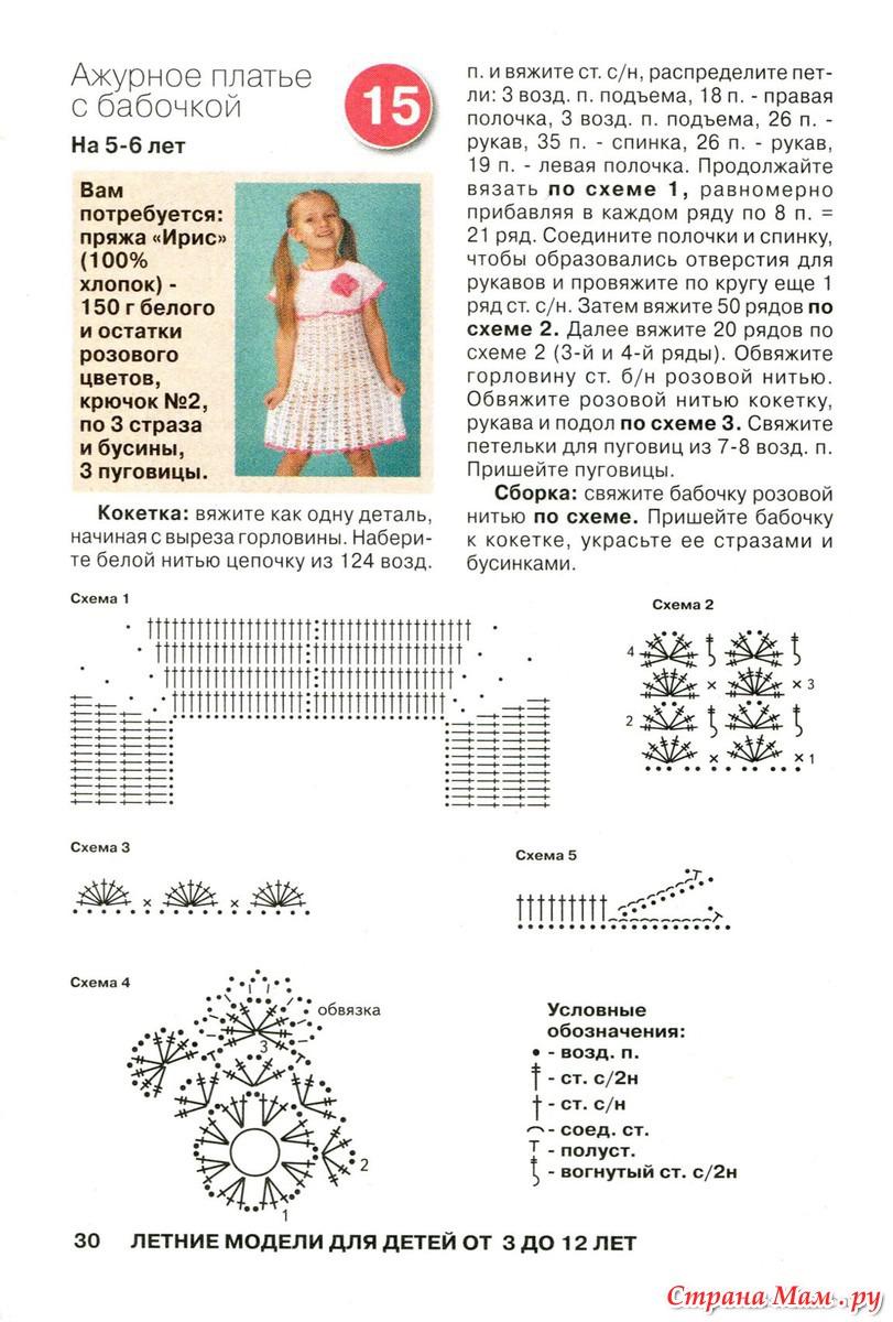 Платье вязание крючком детям схемы