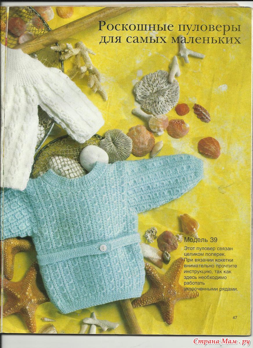 Журнал по вязанию для сабрина беби
