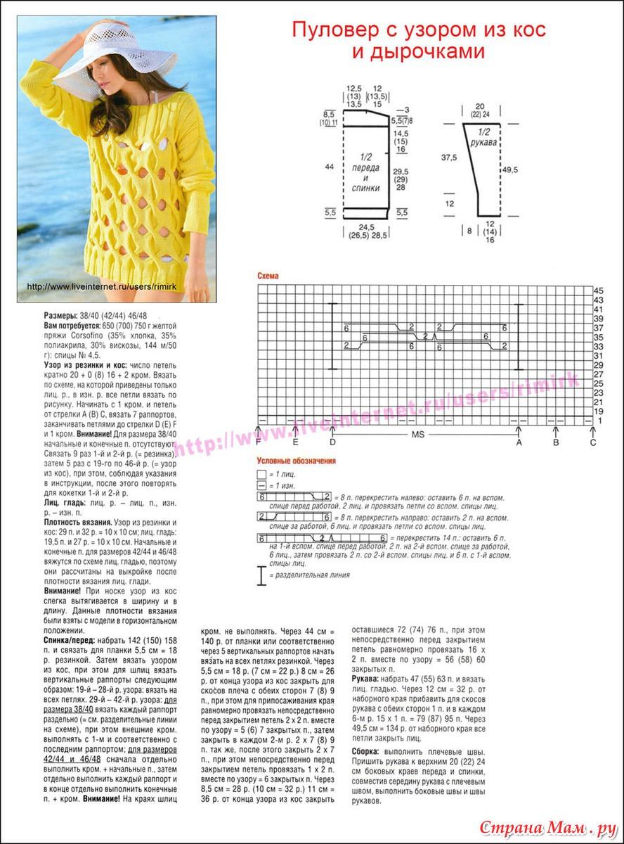 Схема вязания узор с дырочками