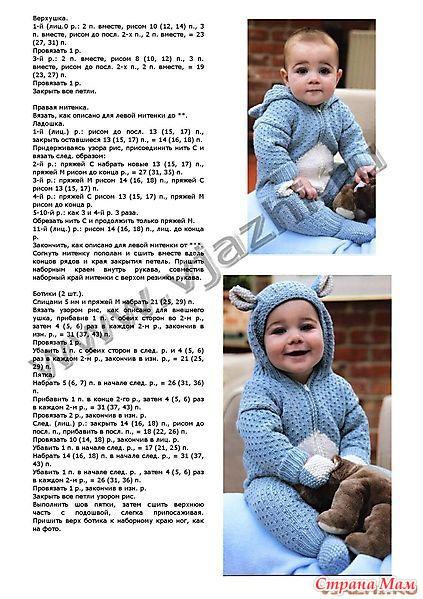 Вязание спицами описание для детей комбинезоны с описанием до года