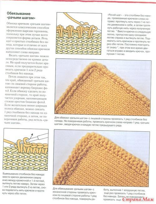 Что такое вязание рачьим шагом