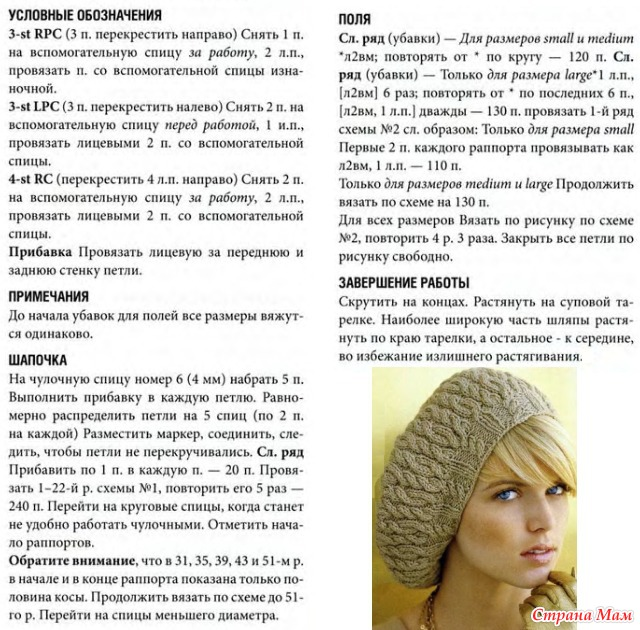 Вязание берета косами с описанием