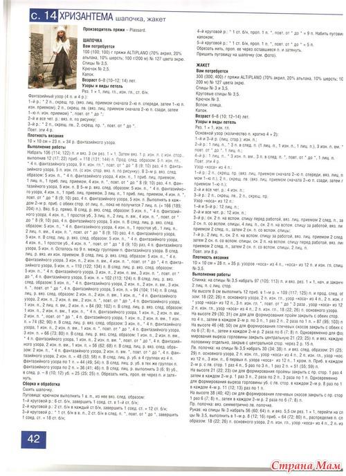 Журналы по вязанию и рукоделию