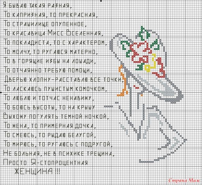 ОХАПКА : вышиваем надписи вышивание крестиком 75