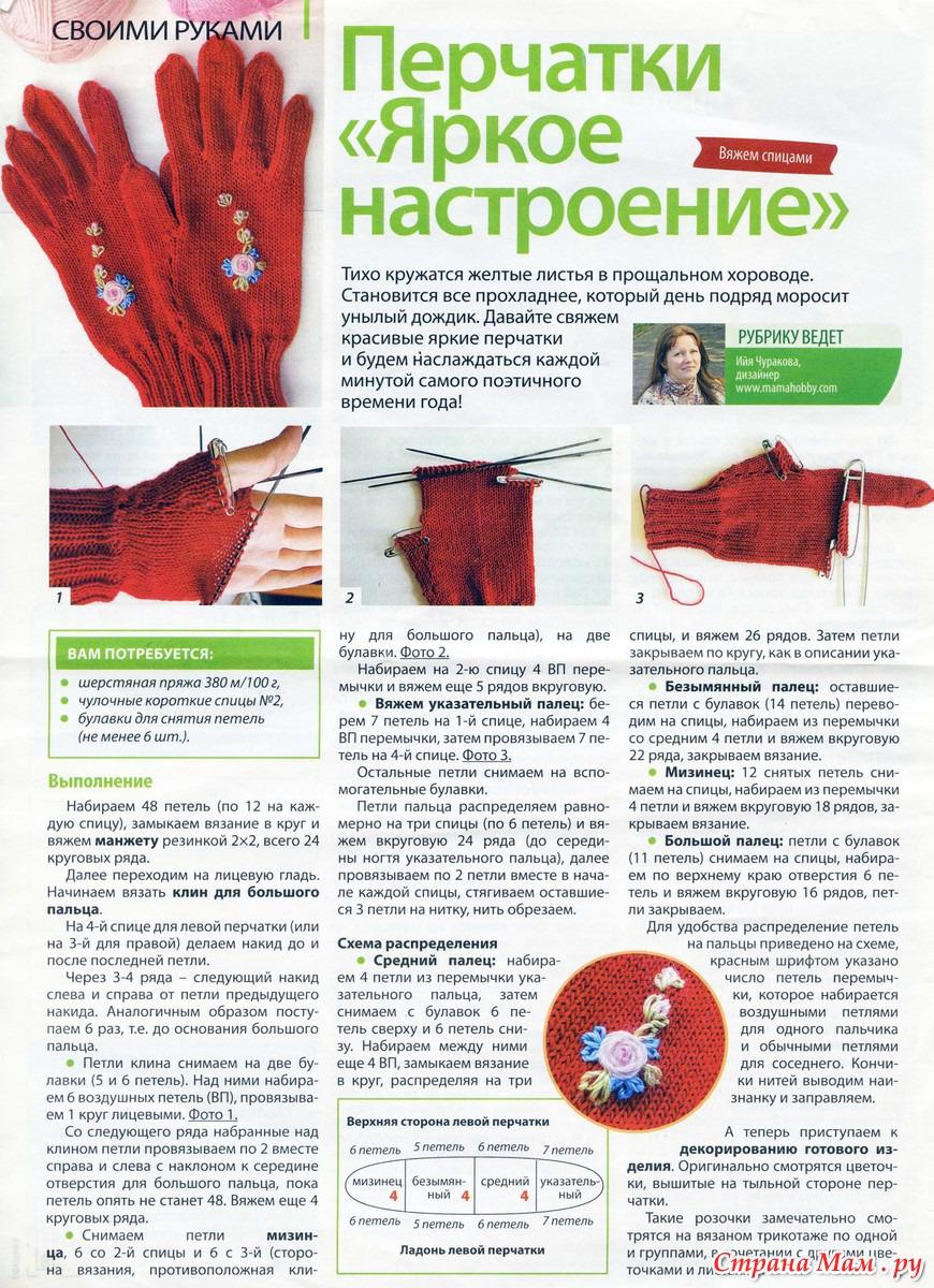 Вязание детских перчаток спицами с описанием 4