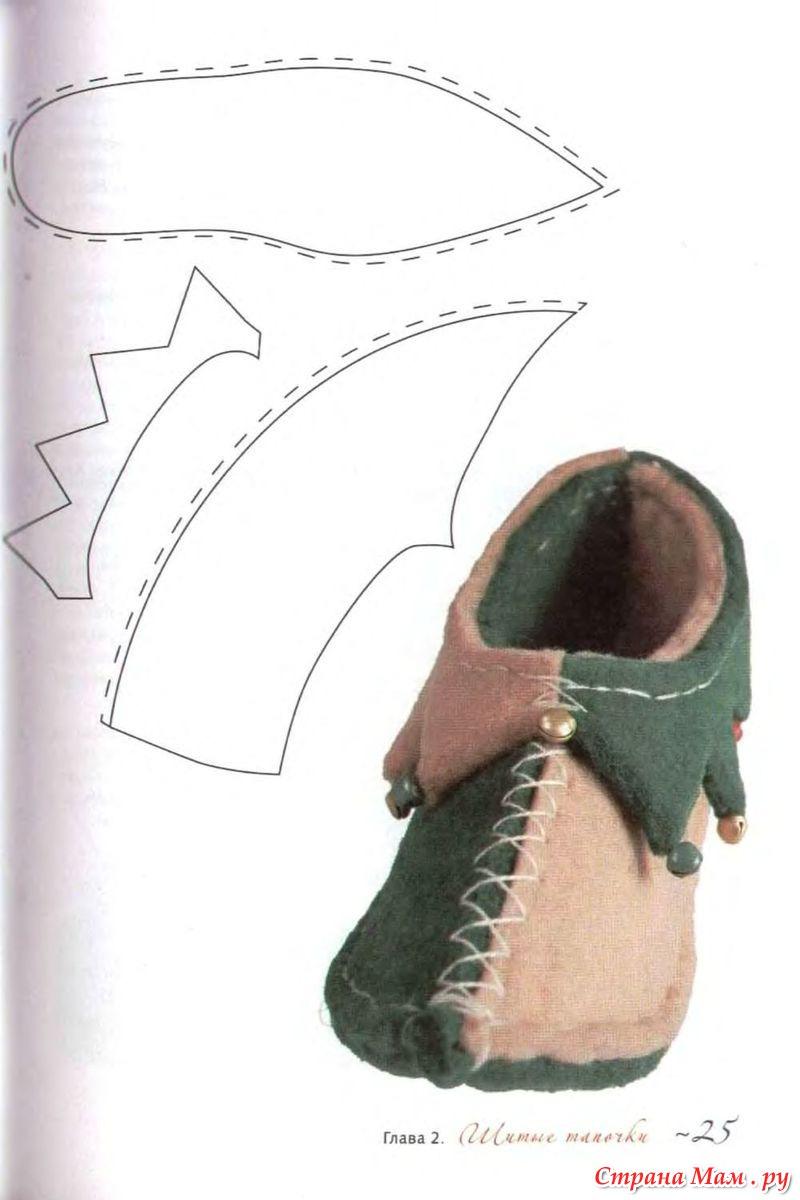 Как сделать ботинки для гномика своими руками