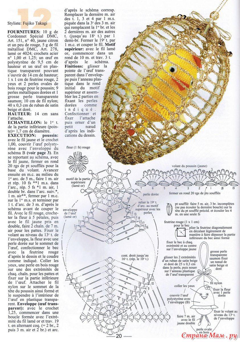 Схема вязания к пасхе