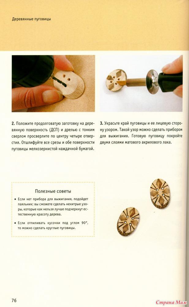 Как самим сделать пуговицу