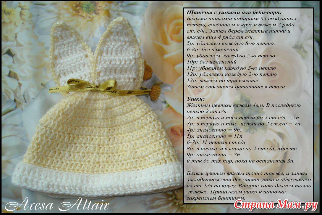 Схема вязание шапочек для куклу