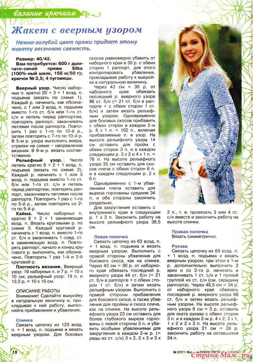 Дропс журнал для вязания