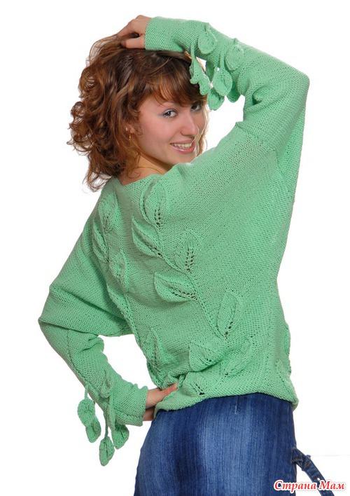 Пуловер С Листьями