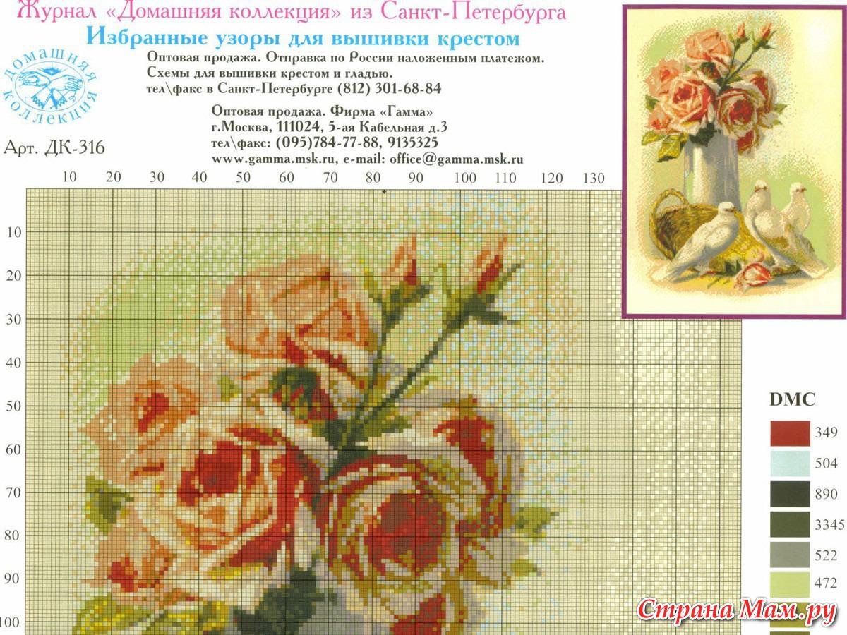 Журнал домашняя коллекция вышивка крестом санкт-петербург 69