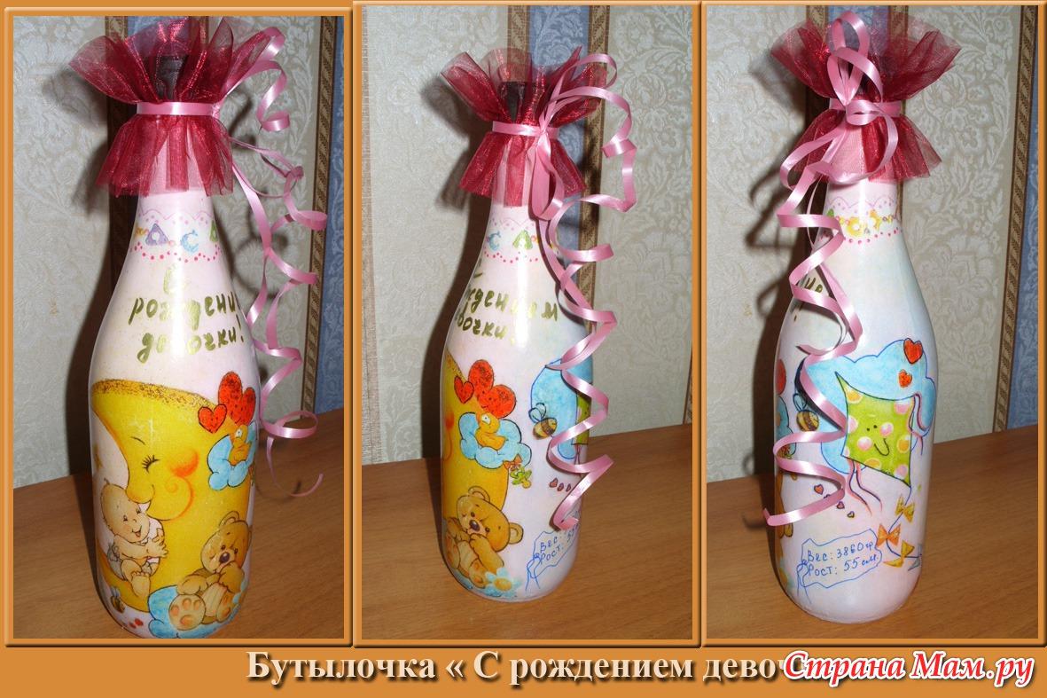 Бутылка декупаж для детей
