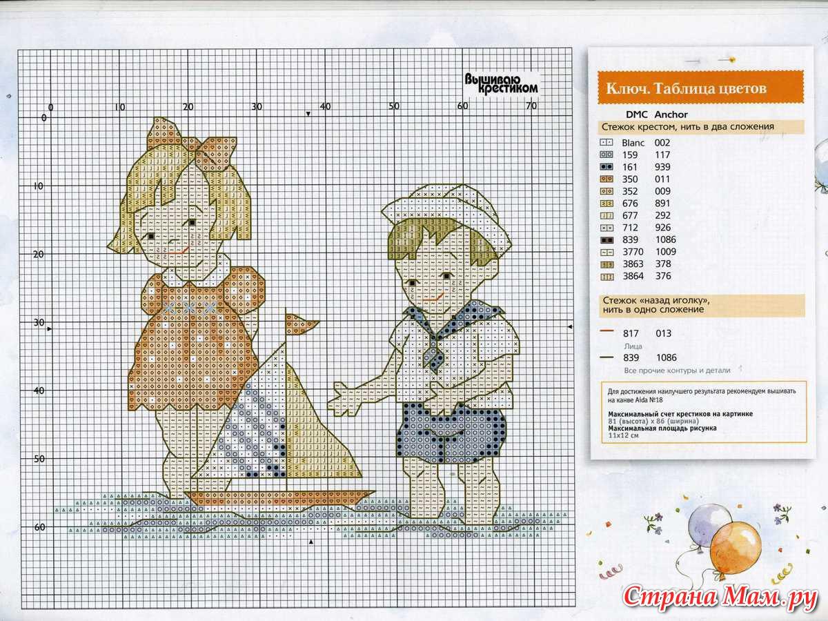Схемы вышивки крестом девочка и мальчик 93