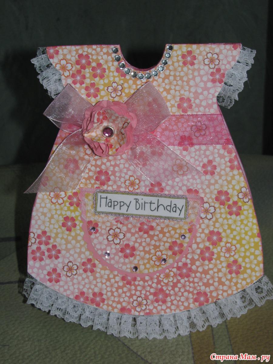 Открытка для девочки платье 24