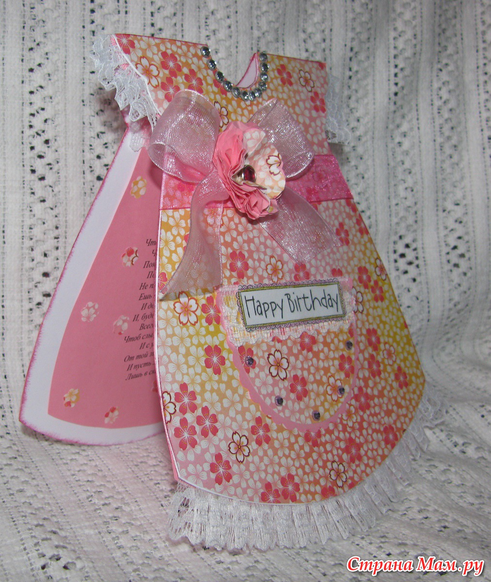 Открытка для девочки платье 86