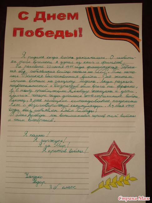 письмо солдату не знакомому