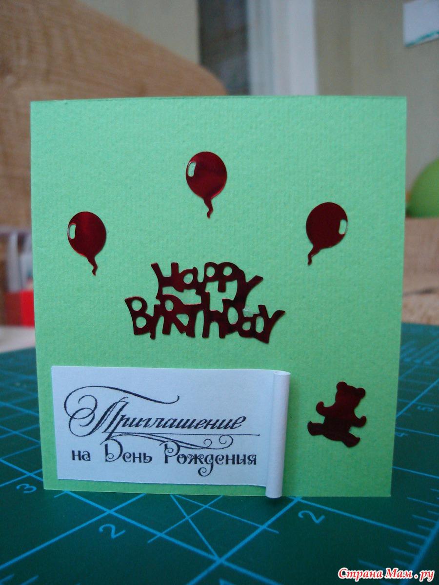 Как сделать фото приглашение на день рождения