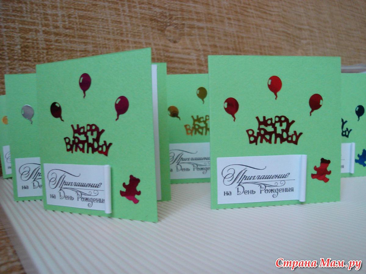 50 идей простых открыток на день рождения своими руками 13