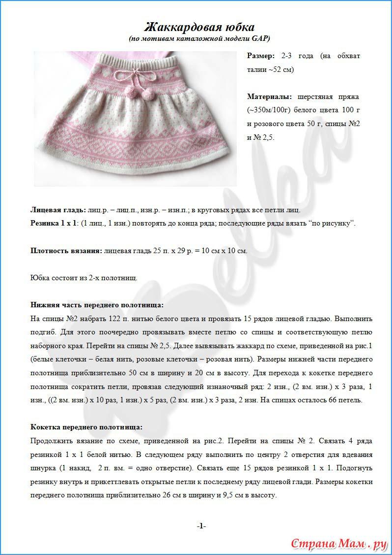 Вязание детских юбочек спицами с описанием 94