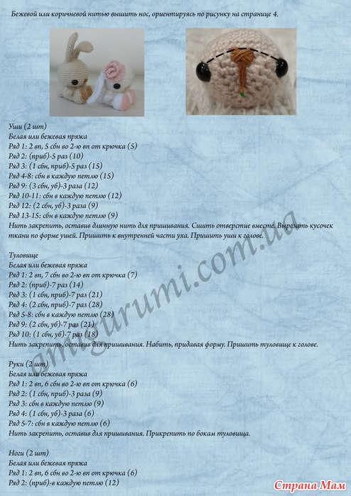 Схемы вязания зайчика амигуруми