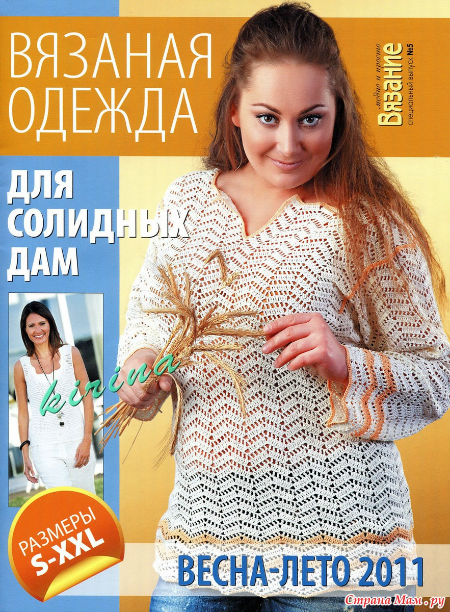 Журналы вязание крючком для дам