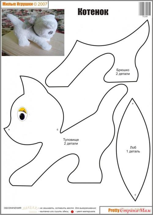 Мягкие игрушки котята своими руками