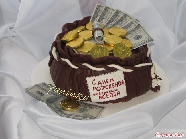 Стихи и поздравления к подарку денежный торт 28
