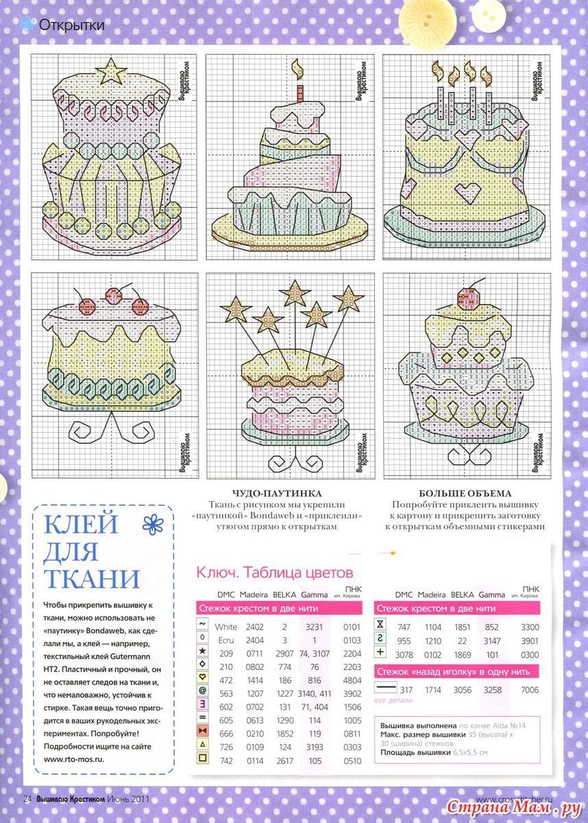 Вышивки на день рождения со схемами