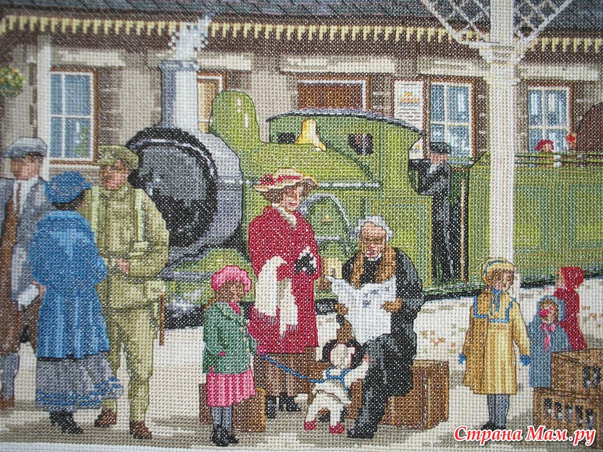 Прибытие поезда вышивка