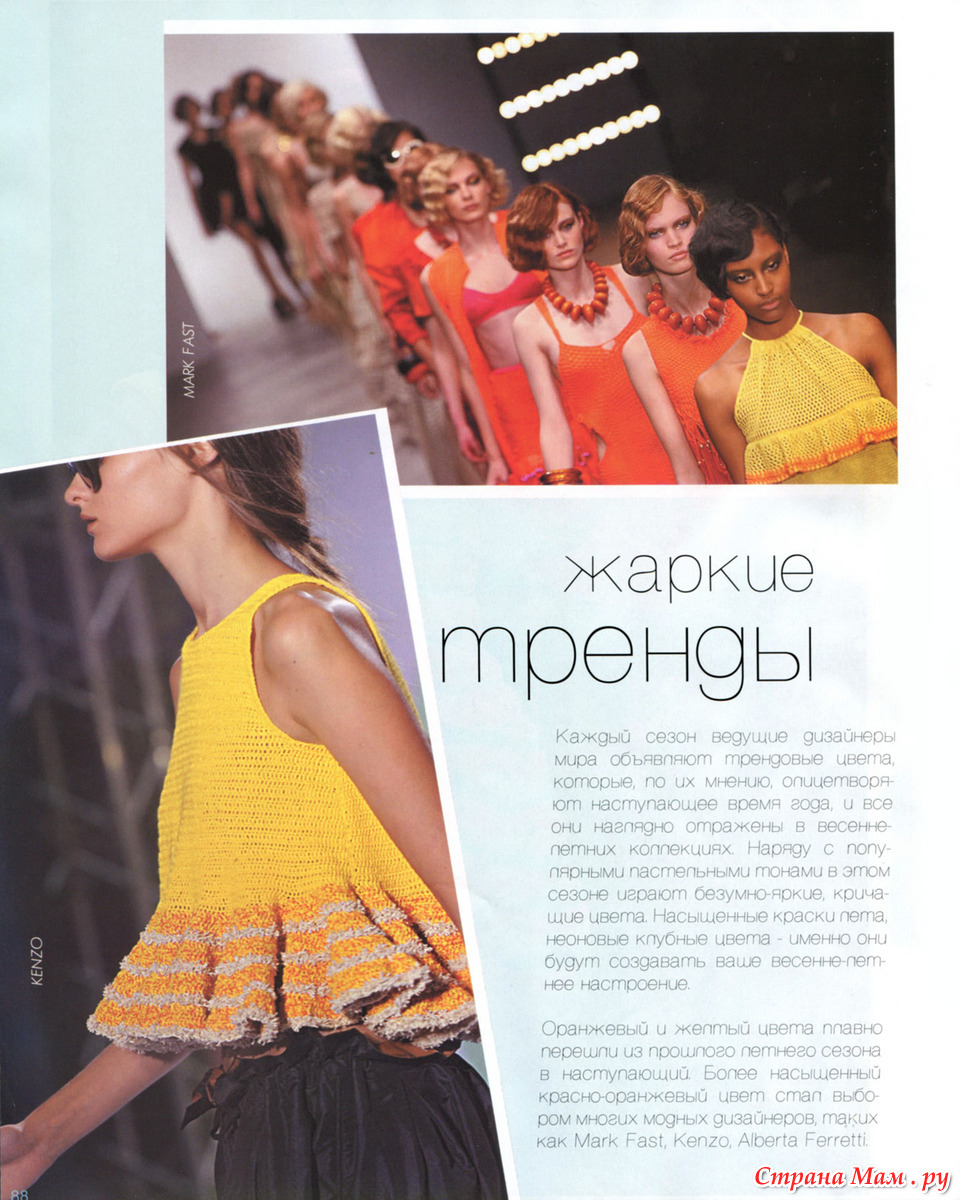 Журнал вязание журнал мод 556