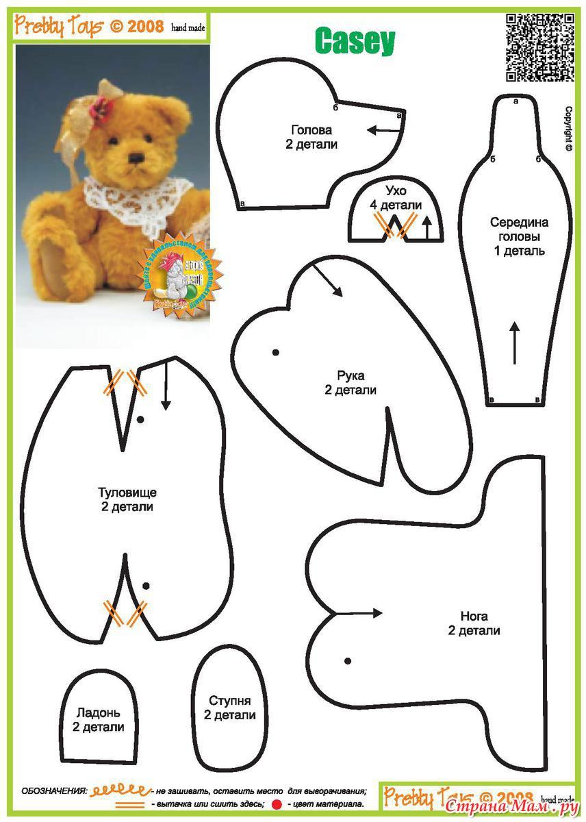 Как сделать медведя своими руками инструкция