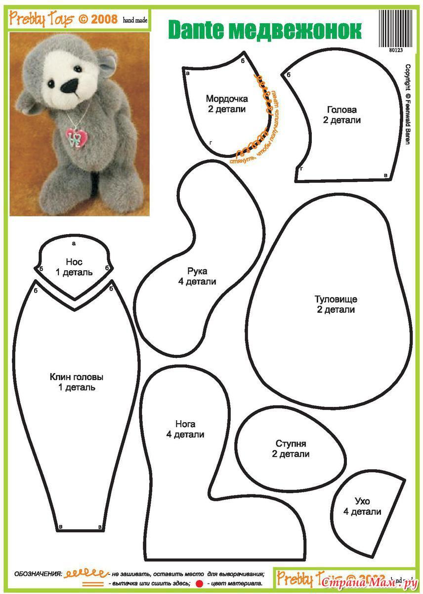 Как сшить медвежонка своими руками выкройки