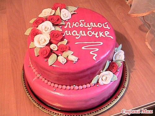 Тэги двухъярусный торт для мамы