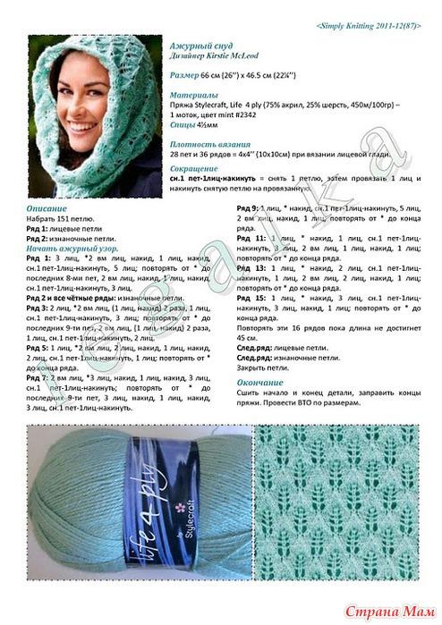 Вязание круговыми спицами шарфа снуда различные схемы и рисунки