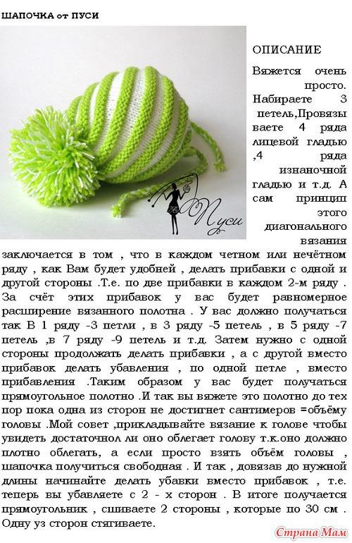 Вязание по спирали шапочек